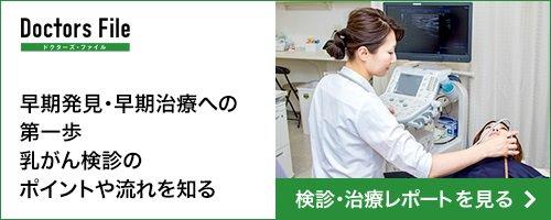 わたなべクリニック整形外科・乳腺外科